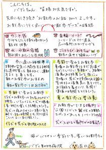 お散歩のお話 Part.2