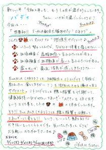"5-ALA配合犬猫用サプリ ""エネアラ"""